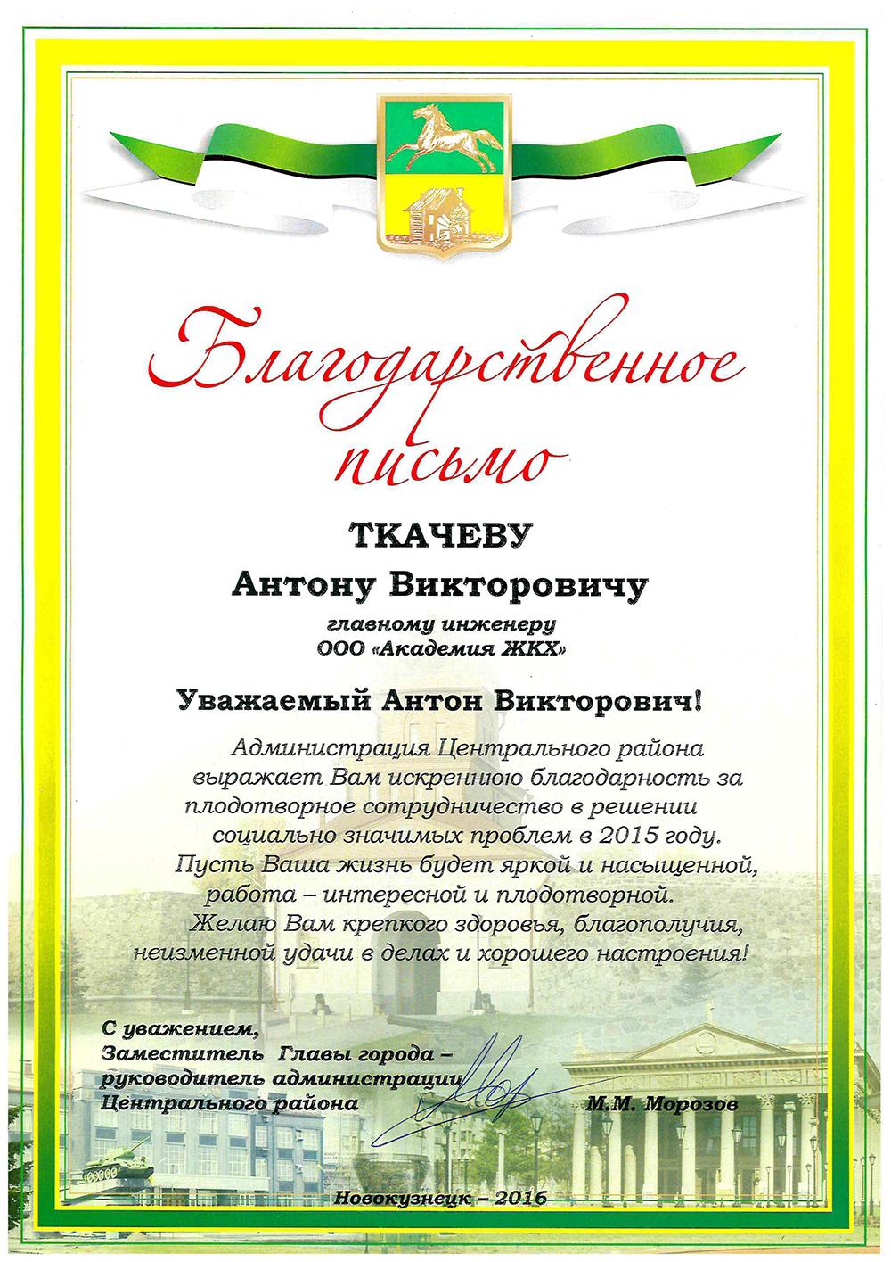 Благодарственное письмо Ткачеву